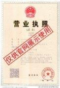 上海营业执照